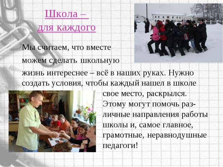 Школа – для каждого Мы считаем, что вместе можем сделать школьную жизнь интер...