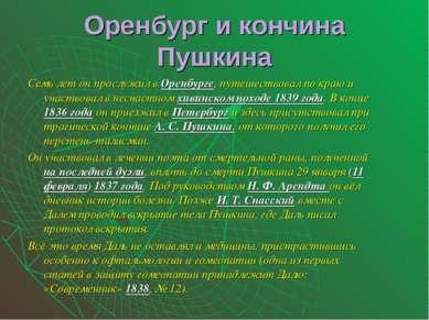 Оренбург и кончина Пушкина Семь лет он прослужил в Оренбурге, путешествовал п...
