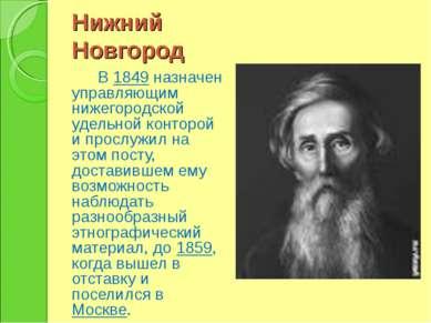 Нижний Новгород В 1849 назначен управляющим нижегородской удельной конторой и...