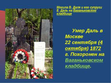 Могила В. Даля и его супруги Е. Даль на Ваганьковском кладбище Умер Даль в Мо...