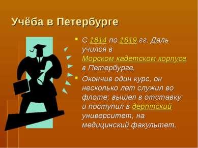 Учёба в Петербурге С 1814 по 1819 гг. Даль учился в Морском кадетском корпусе...