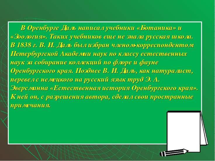В Оренбурге Даль написал учебники «Ботаника» и «Зоология». Таких учебников ещ...