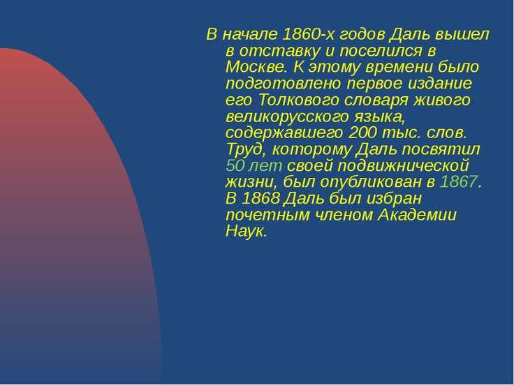 В начале 1860-х годов Даль вышел в отставку и поселился в Москве. К этому вре...
