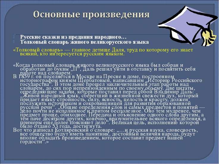 Русские сказки из предания народного… Толковый словарь живого великорусского ...