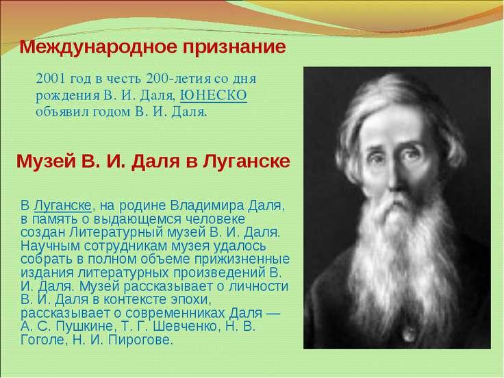 Международное признание 2001 год в честь 200-летия со дня рождения В. И. Даля...
