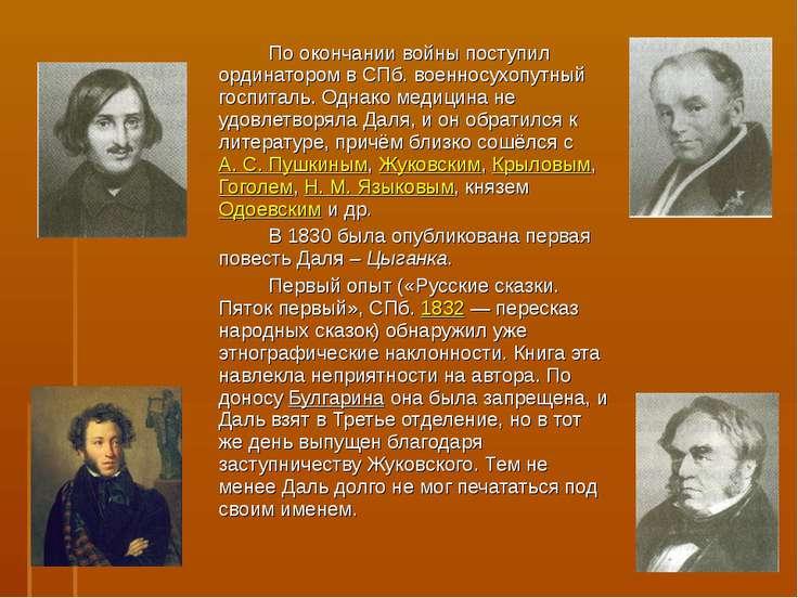 По окончании войны поступил ординатором в СПб. военносухопутный госпиталь. Од...