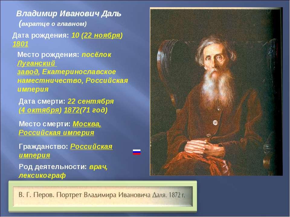 Владимир Иванович Даль (вкратце о главном) Дата рождения: 10 (22 ноября) 1801...