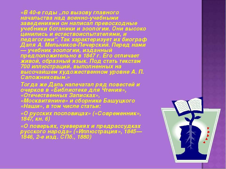"""«В 40-е годы """"по вызову главного начальства над военно-учебными заведениями о..."""
