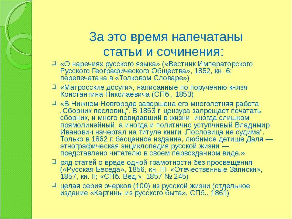 За это время напечатаны статьи и сочинения: «О наречиях русского языка» («Вес...