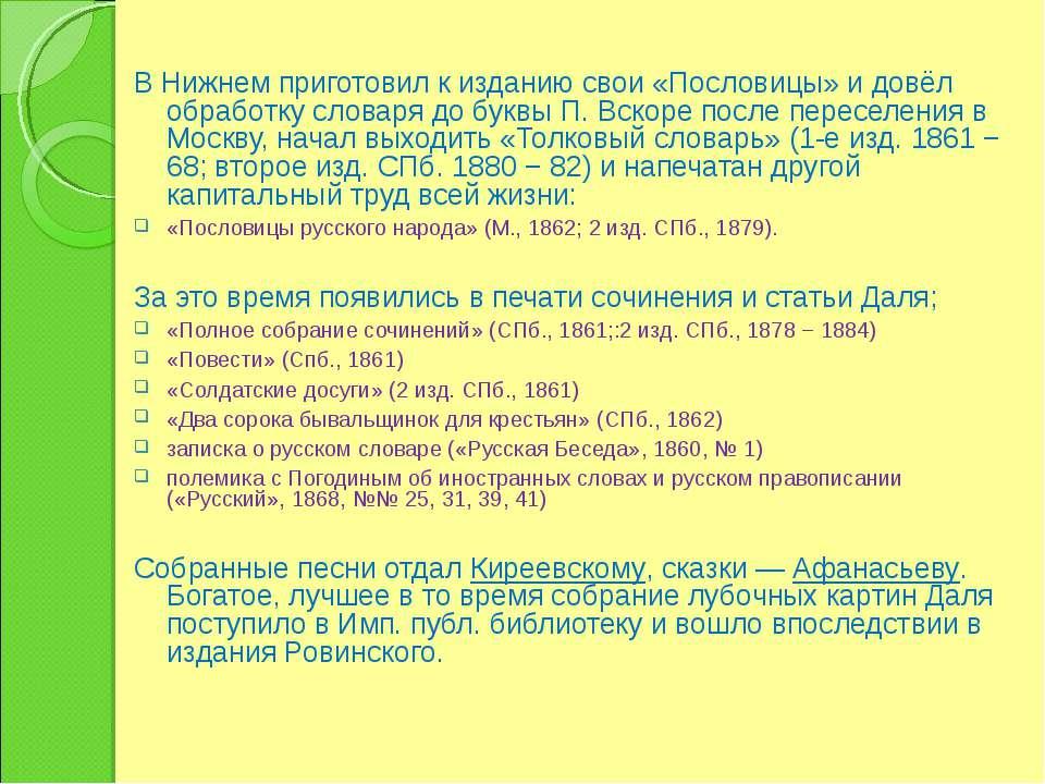 В Нижнем приготовил к изданию свои «Пословицы» и довёл обработку словаря до б...