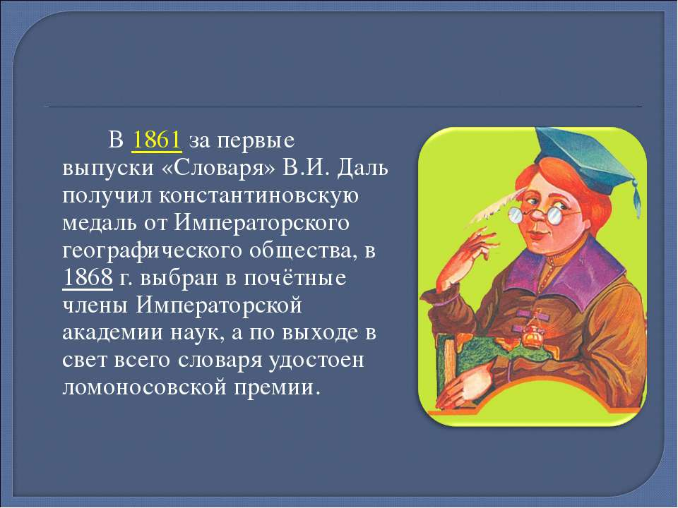 В 1861 за первые выпуски «Словаря» В.И. Даль получил константиновскую медаль ...