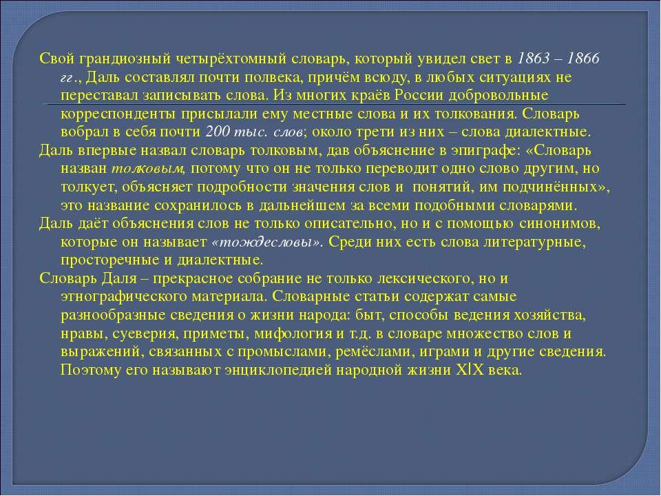 Свой грандиозный четырёхтомный словарь, который увидел свет в 1863 – 1866 гг....