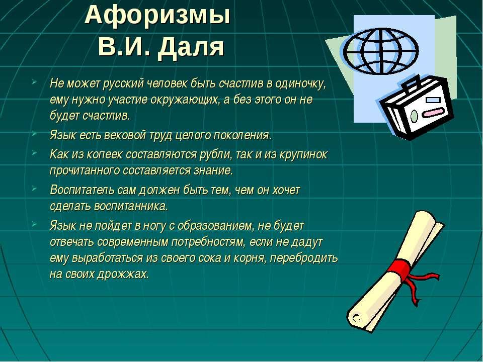Афоризмы В.И. Даля Не может русский человек быть счастлив в одиночку, ему нуж...