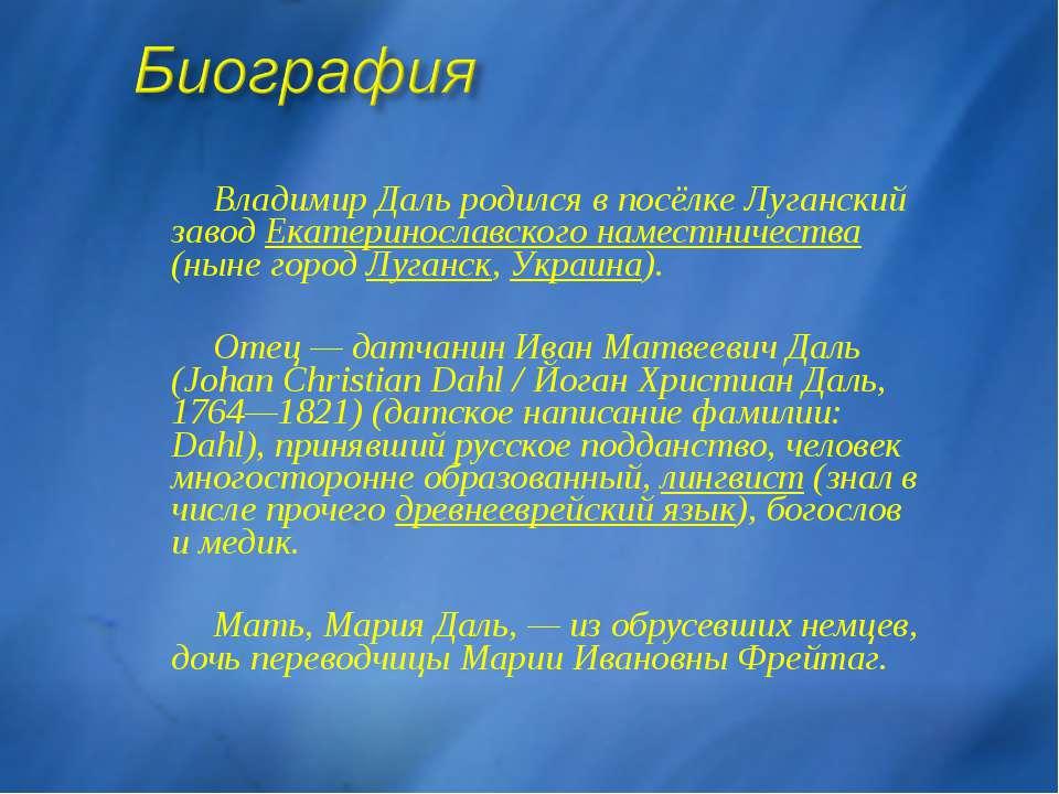 Владимир Даль родился в посёлке Луганский завод Екатеринославского наместниче...