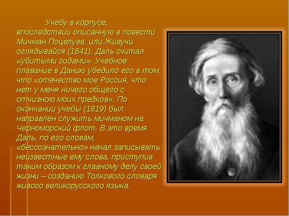 Учебу в корпусе, впоследствии описанную в повести Мичман Поцелуев, или Живучи...