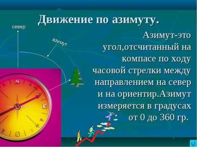 Движение по азимуту. Азимут-это угол,отсчитанный на компасе по ходу часовой с...