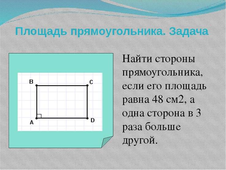Площадь прямоугольника. Задача Найти стороны прямоугольника, если его площадь...