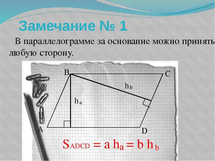 Замечание № 1 В параллелограмме за основание можно принять любую сторону. h h...