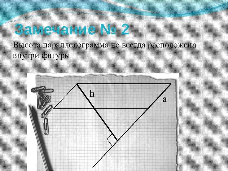 Замечание № 2 Высота параллелограмма не всегда расположена внутри фигуры h a
