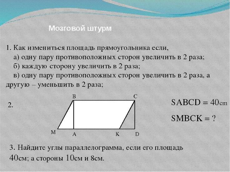 Мозговой штурм 1. Как измениться площадь прямоугольника если, а) одну пару пр...