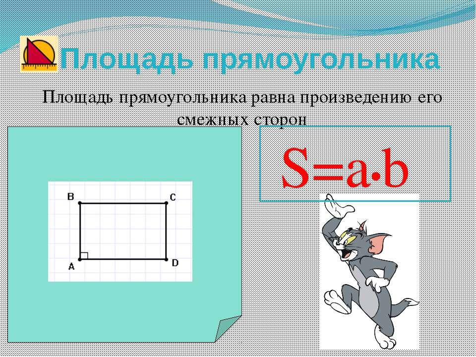 Площадь прямоугольника Площадь прямоугольника равна произведению его смежных ...