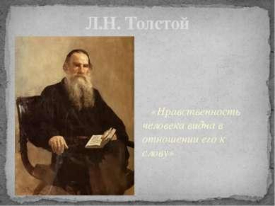 Л.Н. Толстой «Нравственность человека видна в отношении его к слову»