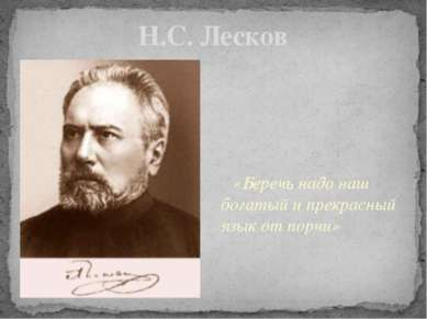 Н.С. Лесков «Беречь надо наш богатый и прекрасный язык от порчи»