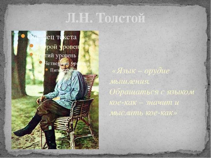 Л.Н. Толстой «Язык – орудие мышления. Обращаться с языком кое-как – значит и ...