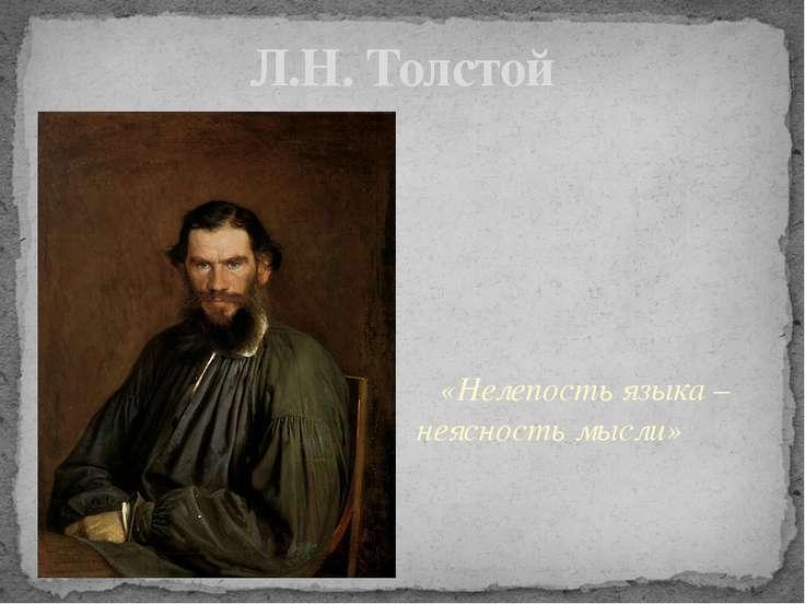 Л.Н. Толстой «Нелепость языка – неясность мысли»