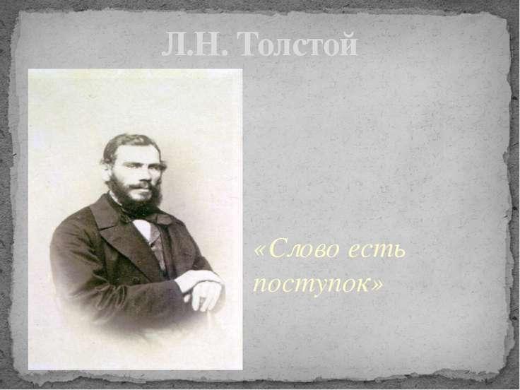 Л.Н. Толстой «Слово есть поступок»