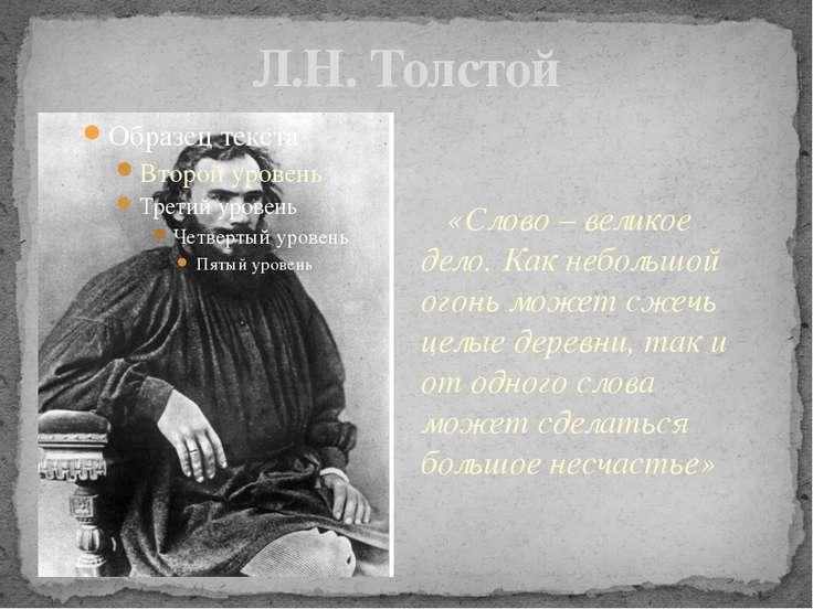 Л.Н. Толстой «Слово – великое дело. Как небольшой огонь может сжечь целые дер...