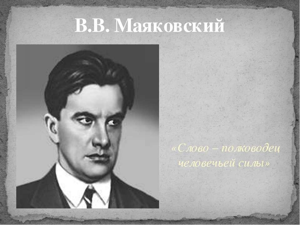 В.В. Маяковский «Слово – полководец человечьей силы»