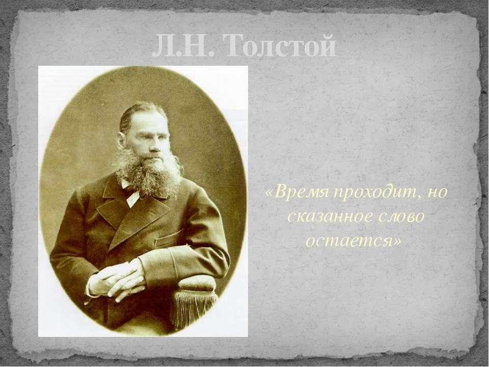 Л.Н. Толстой «Время проходит, но сказанное слово остается»
