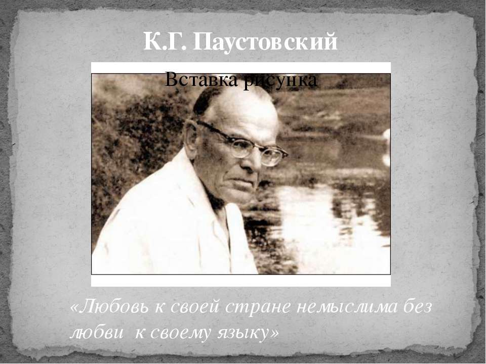 К.Г. Паустовский «Любовь к своей стране немыслима без любви к своему языку»