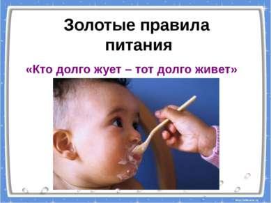 «Кто долго жует – тот долго живет» Золотые правила питания