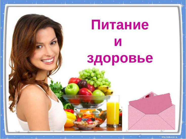 Питание и здоровье