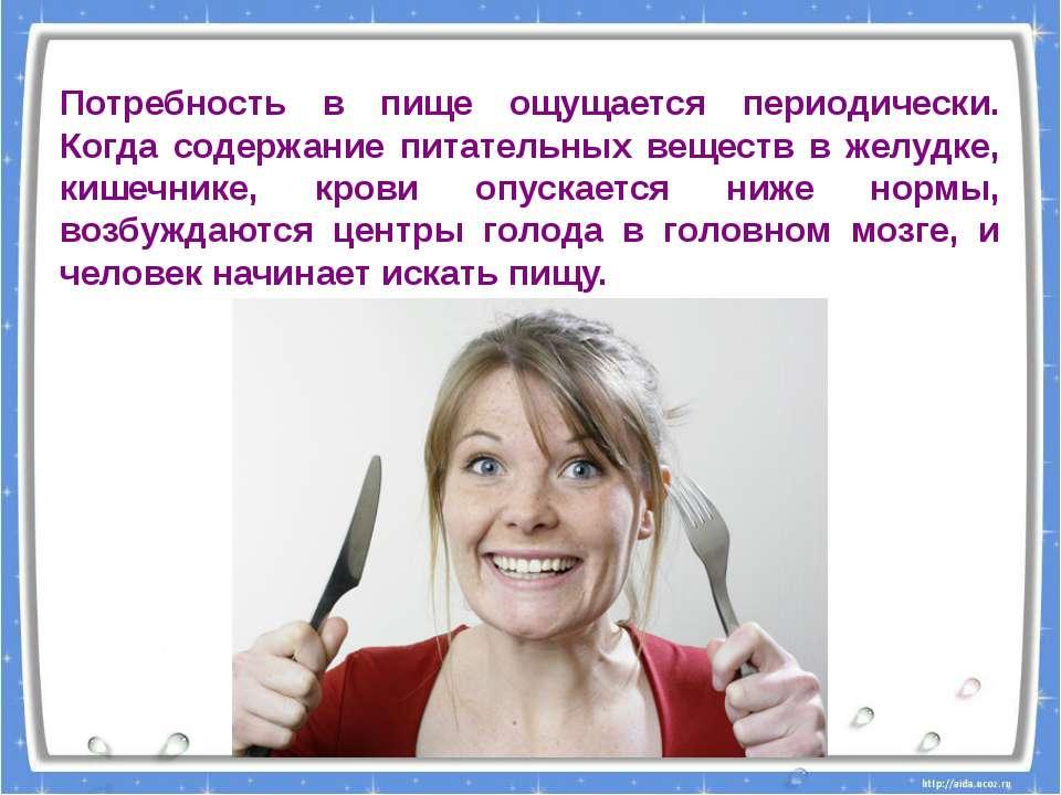 Потребность в пище ощущается периодически. Когда содержание питательных вещес...