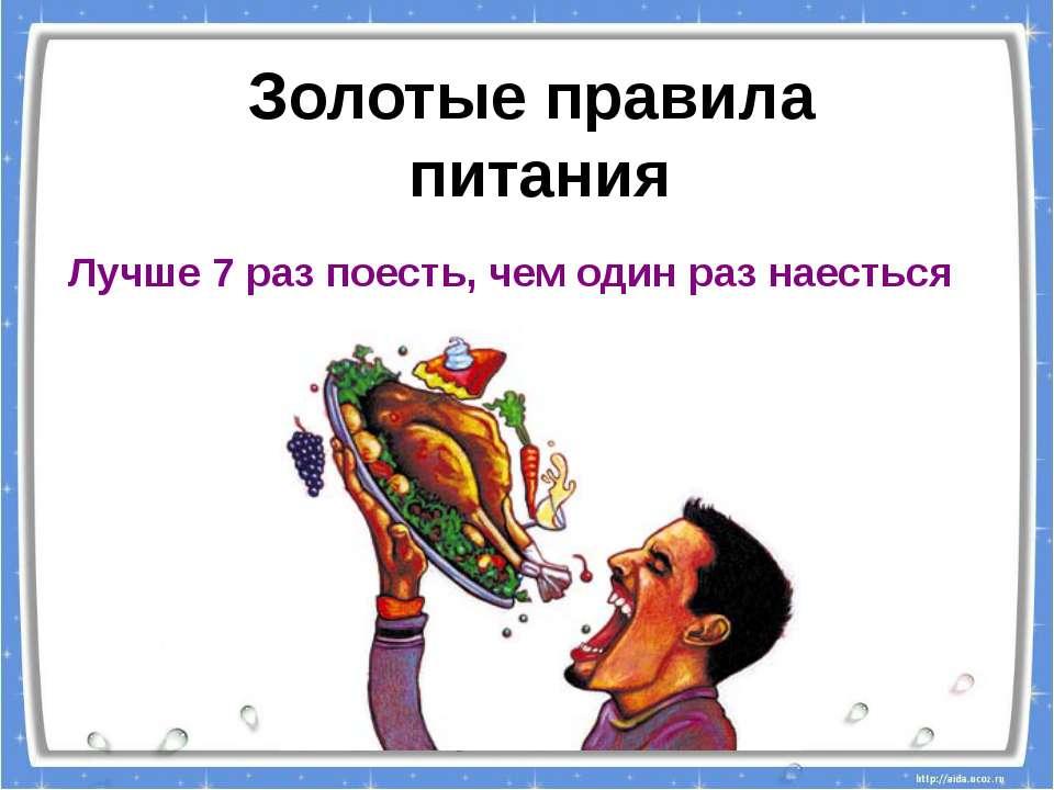 Лучше 7 раз поесть, чем один раз наесться Золотые правила питания