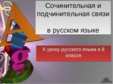 Сочинительная и подчинительная связи в русском языке К уроку русского языка в...
