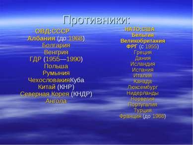 Противники: ОВД:СССР Албания (до 1968) Болгария Венгрия ГДР (1955—1990) Польш...