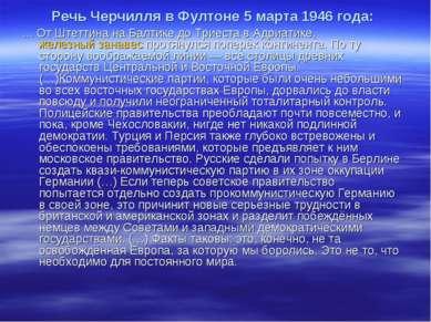 Речь Черчилля в Фултоне 5 марта 1946 года: … От Штеттина на Балтике до Триест...