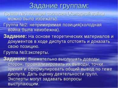 Задание группам: Группа №1:позиция согласия (Холодной войны можно было избежа...