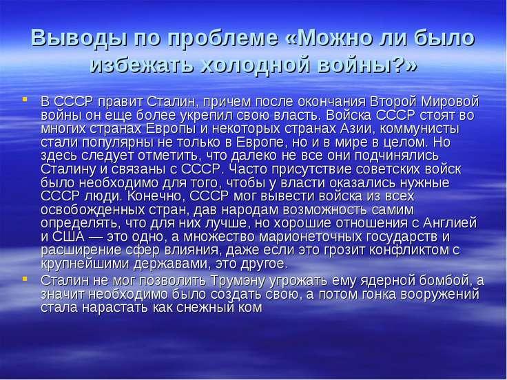 Выводы по проблеме «Можно ли было избежать холодной войны?» В СССР правит Ста...