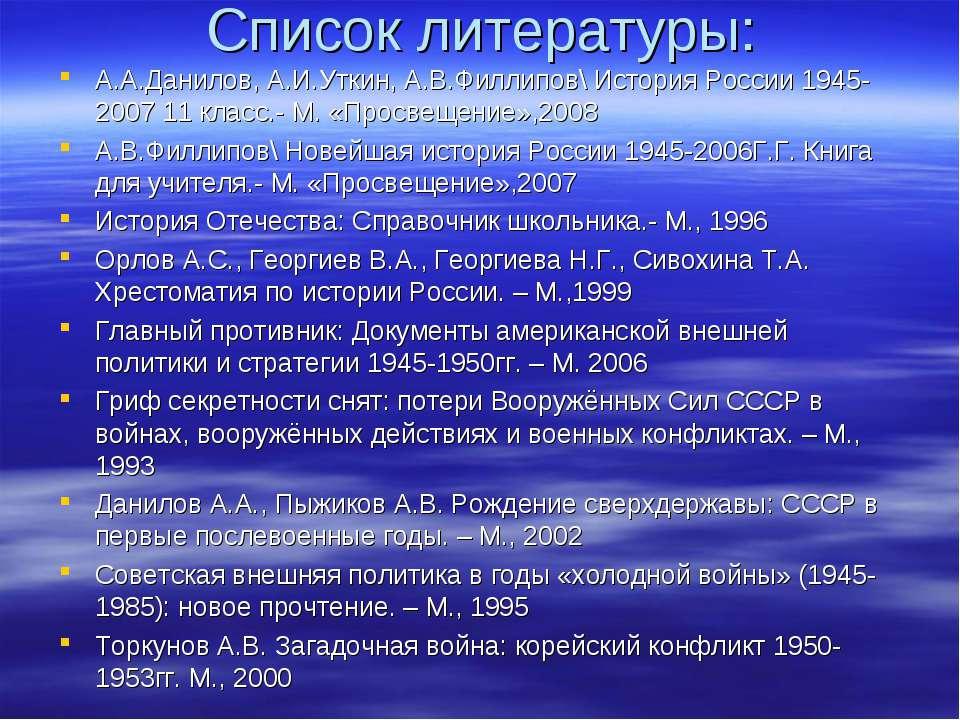 Список литературы: А.А.Данилов, А.И.Уткин, А.В.Филлипов\ История России 1945-...
