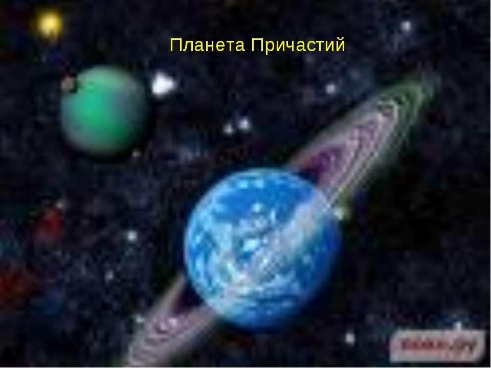 Планета Причастий