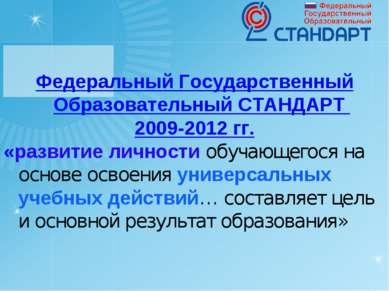 Федеральный Государственный Образовательный СТАНДАРТ 2009-2012 гг. «развитие ...