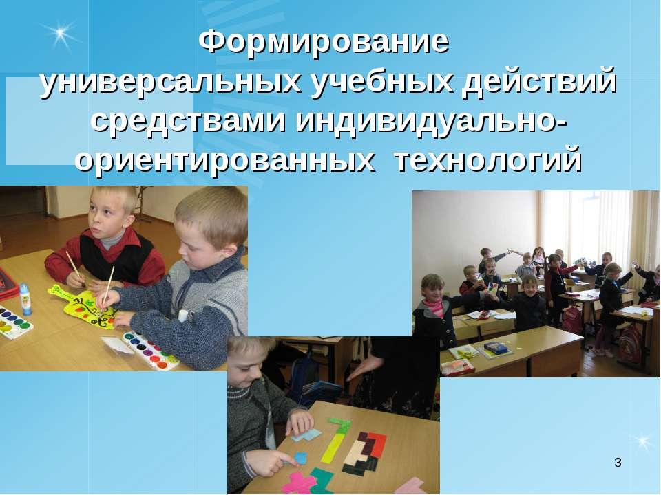 * Формирование универсальных учебных действий средствами индивидуально-ориент...