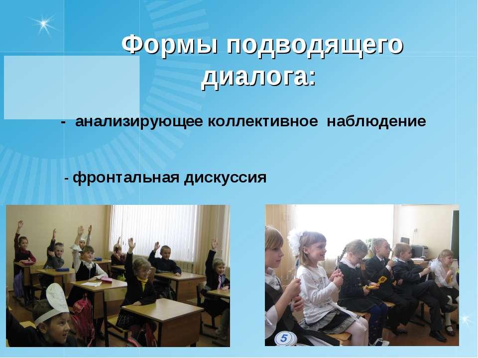 Формы подводящего диалога: - анализирующее коллективное наблюдение - фронталь...