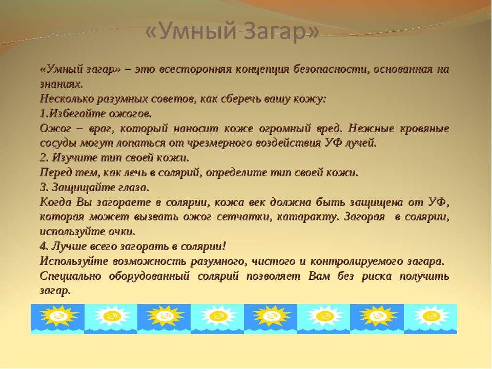 «Умный загар» – это всесторонняя концепция безопасности, основанная на знания...