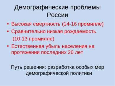 Демографические проблемы России Высокая смертность (14-16 промилле) Сравнител...
